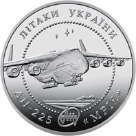 Монета Літак Ан-225 Мрія 5 грн. 2002 року