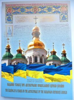 Буклет до монети Надання Томосу про автокефалію Православної церкви України 2019 року