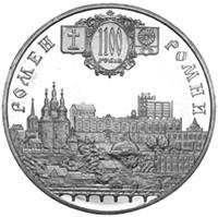 Монета Місто Ромни - 1100 років 5 грн. 2002 року