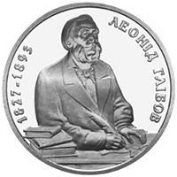 Монета Леонід Глібов 2 грн. 2002 року