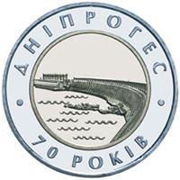 Монета 70-річчя Дніпровської ГЕС 5 грн. 2002 року