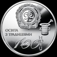 Пам`ятна медаль `100 років Національному фармацевтичному університету`