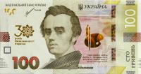 Пам`ятна банкнота номіналом 100 гривень зразка 2014 року до 30-річчя незалежності України