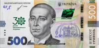Пам`ятна банкнота номіналом 500 гривень зразка 2015 року до 30-річчя незалежності України
