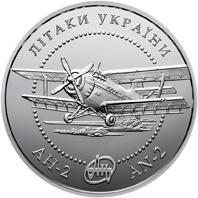 Монета Літак Ан-2 5 грн. 2003 року