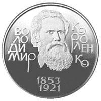 Монета Володимир Короленко 2 грн. 2003 року