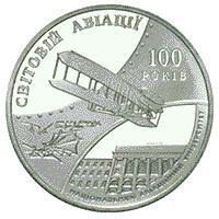 Монета 100 років світової авіації та 70-річчя Національного авіаційного університету 2 грн. 2003 року