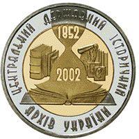 Монета 150 років Центральному державному історичному архіву України 5 грн. 2003 року