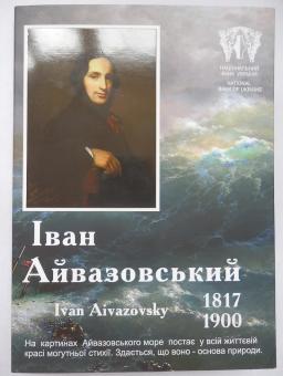 Буклет до монети Іван Айвазовський 2017 року