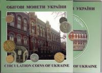 "Набор ""Монеты Украины 2001 года"""