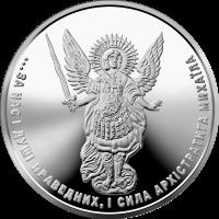 Срібна інвестиційна монета Архістратиг Михаїл 1 грн.