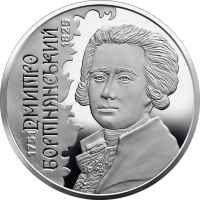 Монета Дмитро Бортнянський 2 грн. 2021 року
