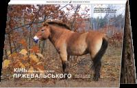 Буклет до монети Чорнобиль. Відродження. Кінь Пржевальського 5 грн. 2021 року