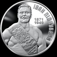 Монета Іван Піддубний 2 грн. 2021 року