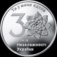 Срібна інвестиційна монета «30 років незалежності України» номіналом 1 гривня
