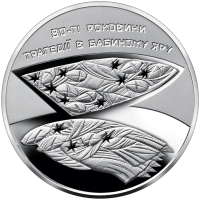 Монета 80-ті роковини трагедії в Бабиному Яру 5 грн. 2021 року