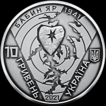 Срібна монета 80-ті роковини трагедії в Бабиному Яру 10 грн. 2021 року