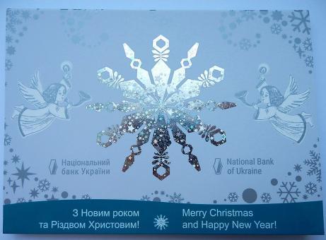 Буклет до монети До новорічних свят 2018 року