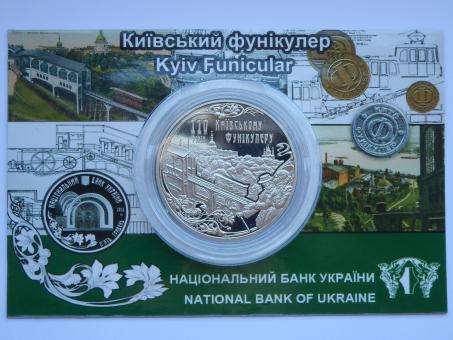 """Буклет для монеты """"Киевский фуникулер"""" 2015 года"""