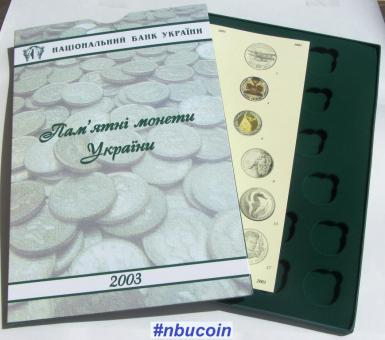 Планшет для зберігання монет НБУ 2003р., футляр для монет