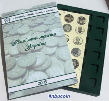 Планшет для зберігання монет НБУ 2005р., футляр для монет