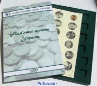 Планшет для хранения монет НБУ 2007г., футляр для монет