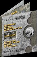 Сувенірна упаковка для монет «Збройні сили України» 2018-2020