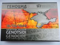 Буклет до монети Пам`яті жертв геноциду кримськотатарського народу 2016 року