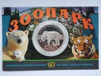 Буклет до монети 120 років Харківському зоопарку 2015 року