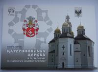 Буклет до монети Катерининська церква в м. Чернігові 2017 року