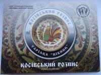Буклет до монети Косівський розпис 2017 року