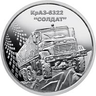 "Монета КрАЗ-6322 ""Солдат"" 10 грн. 2019 року"