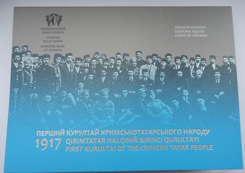 Буклет до монети 100-річчя першого Курултаю кримськотатарського народу 2017 року