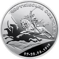 """Пам'ятна медаль """"100-річчя Чортківської офензиви"""""""