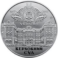 """Пам'ятна медаль """"100 років утворення Генерального Суду Української Народної Республіки"""""""