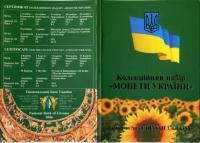 Набір «15 років незалежності України» (2006)