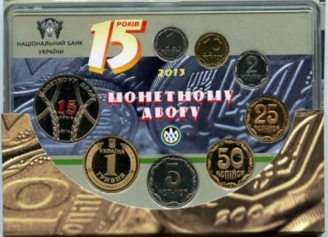 """Набор """"15 лет Монетного двора Украины"""" (2013 )"""