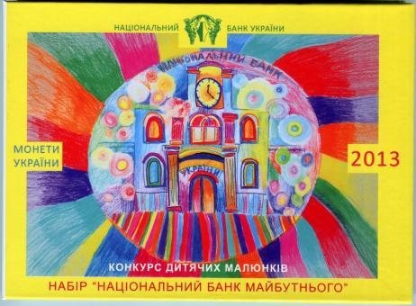 Набір «Конкурс дитячого малюнка 2013 року»