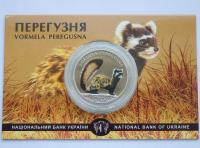 Буклет до монети Перегузня 2017 року