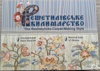 Буклет до монети Решетилівське килимарство 2021 року