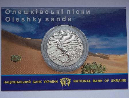 Буклет до монети Олешківські піски 2015 року