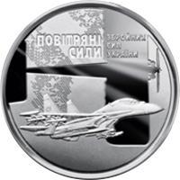 Монета Воздушные Силы Вооруженных Сил Украины 10 грн. 2020