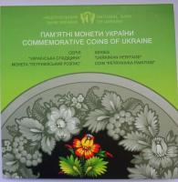 Буклет до монети Петриківський розпис 2016 року