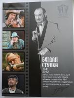 Буклет до монети Монета Богдан Ступка 2016 року
