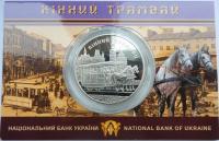 Буклет до монети Кінний трамвай 2016 року