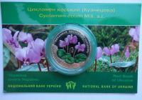 Буклет до монети Цикламен коський (Кузнецова) 2014 року