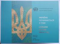 Буклет до монети Україна починається з тебе 2016 року