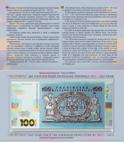 """Сувенірна банкнота """"Сто гривень"""" в сувенірній упаковці (до 100-річчя подій Української революції 1917 – 1921 років)"""