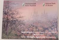 Буклет до монети Видубицький Свято-Михайлівський монастир 2020 року