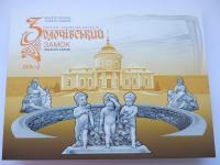 Буклет до монети Золочівський замок 2020 року